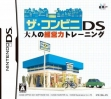 logo Emulators The Conveni DS - Otona no Keieiryoku Training [Japan]